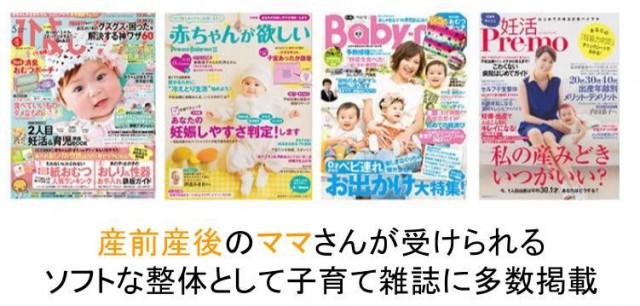 産前産後整体のママさんが受けられるソフトな整体として子育て雑誌に多数掲載