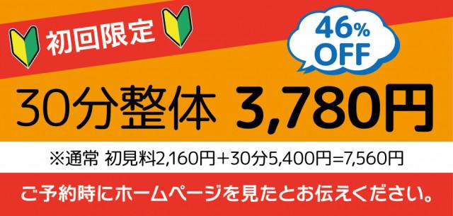 初回限定30分整体3780円 46%off