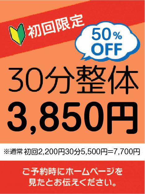 初回限定30分整体3850円